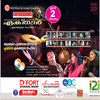 i2i News Trivandrum,ek tara event, i2inews ,